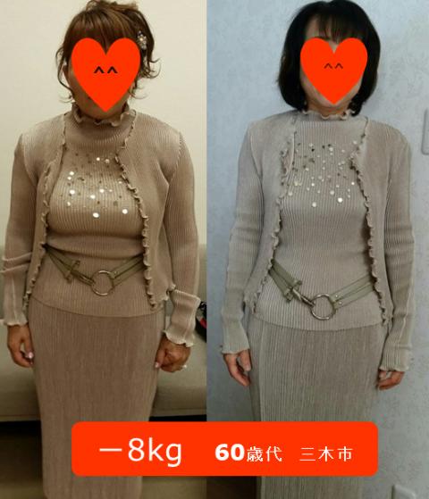 60歳代 Mさん -8kg 年齢に関係なくキレイに痩せる♪