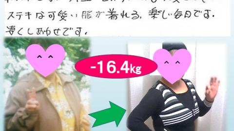 16kgやせて、花粉症も改善されて、嬉しい事ばかり♬
