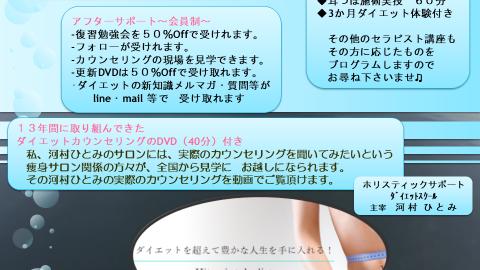 神戸三田地域で、ダイエットセラピスト募集中です♪