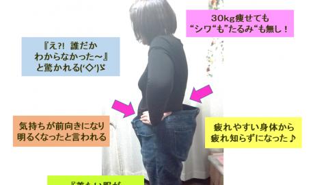 マイナス45kgまで あと8kg ストレスなくやせて✨
