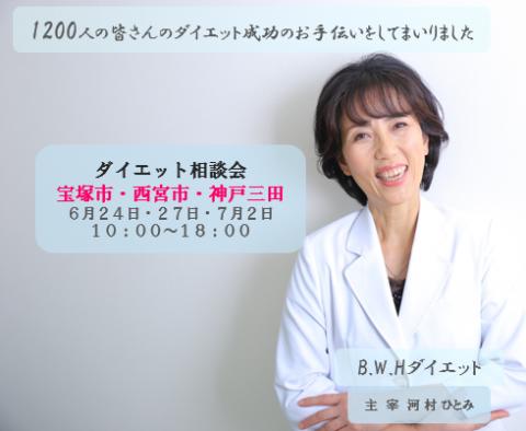 ダイエット相談会 ~宝塚市・西宮市・神戸三田 各地にて開催~