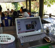 オンラインダイエットカウンセリング ~7月はインドネシアからつながりましょう~