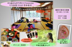 40歳からのYURU×2exercise 豊中教室~