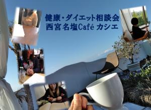 健康・ダイエット相談受付中 西宮名塩cafe カシエ