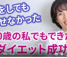 ダイエット成功法~40歳からのダイエット~