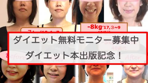 2021年 春🌸 ダイエット本 出版記念☆モニター10名限定募集!