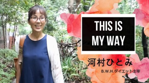 Hitomi  Kawamura   This is my way♫